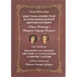 The known and unknown life story of the daughters of Dimitrie Cantemir : Maria Cantemir and...