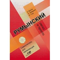 Limba romana fara profesor (vorbitori de rusa) + CD - Pумынский легко и просто. Самоучитель для...